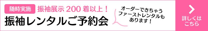 随時開催 振袖レンタルご予約会!!