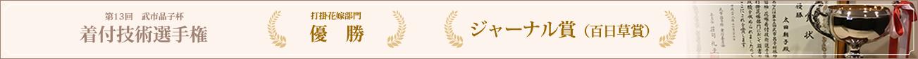 第13回武市晶子杯 着付技術選手権 打掛花嫁部門優勝 ジャーナル賞(百白草賞)