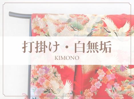 打掛け・白無垢 KIMONO