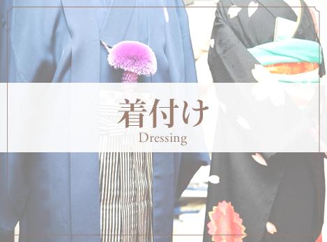 着付け Dressing