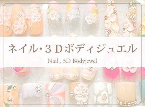 ネイル・3Dボディジュエル Nail,3D Bodyjewel