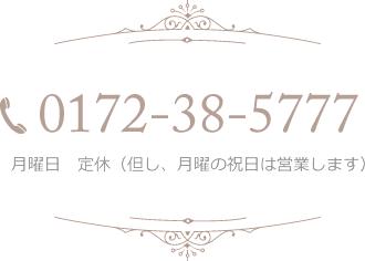電話番号:0172-38-5777