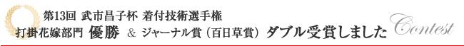 第13回 武市昌子杯 着付技術選手権で、「打掛花嫁部門優勝」と「ジャーナル賞(百日草賞)」をダブル受賞しました。