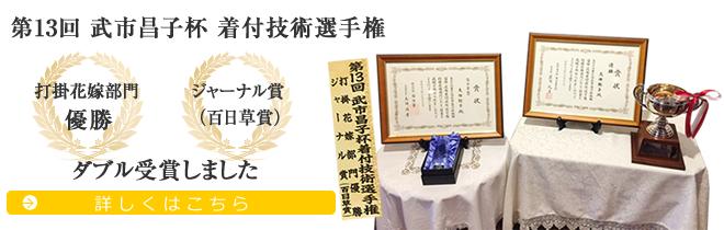 第13回武市昌子杯 着付技術選手権 打掛花嫁部門優勝 ジャーナル賞(百日草賞)ダブル受賞しました。